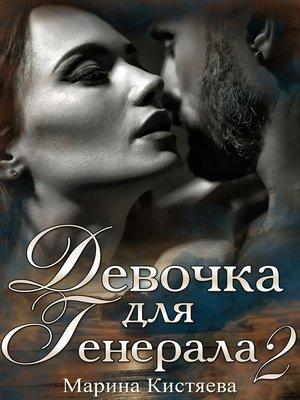 cover image of Девочка для генерала 2