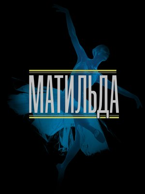 cover image of Матильда