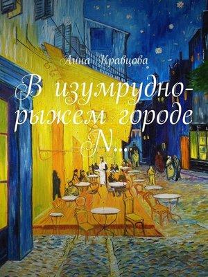 cover image of В изумрудно-рыжем городе N...