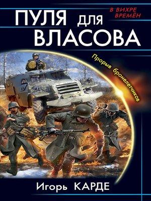 cover image of Пуля для Власова. Прорыв бронелетчиков