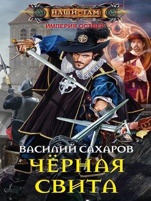 cover image of Черная свита