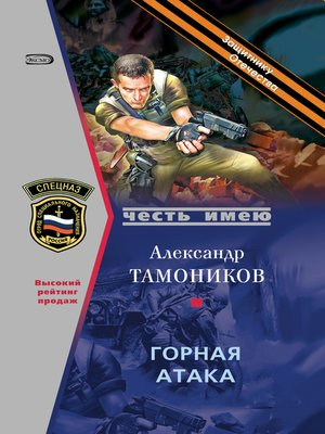 cover image of Горная атака
