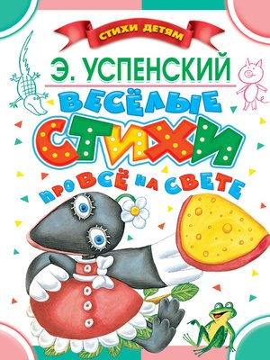 cover image of Весёлые стихи про всё на свете