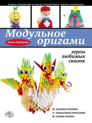 cover image of Модульное оригами