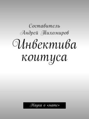 cover image of Инвектива коитуса. Наука о «мате»
