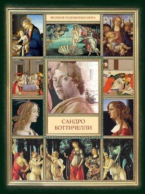 cover image of Сандро Боттичелли