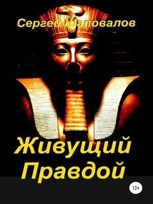 cover image of Живущий Правдой