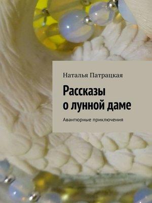 cover image of Рассказы олуннойдаме. Авантюрные приключения