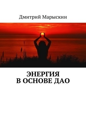 cover image of Энергия в основе Дао