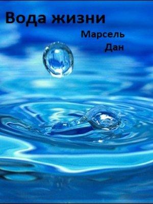 cover image of Вода жизни