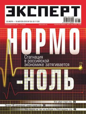 cover image of Эксперт 30-33-2019