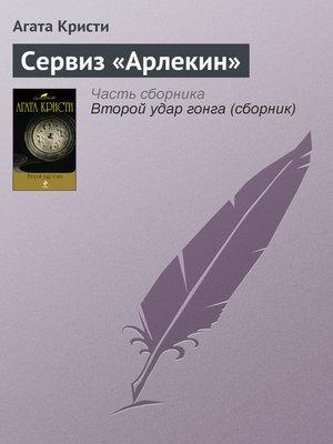 cover image of Сервиз «Арлекин»