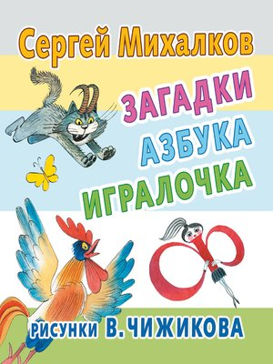 cover image of Загадки, азбука, игралочка