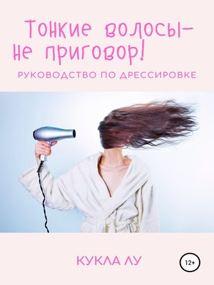 cover image of Тонкие волосы – не приговор