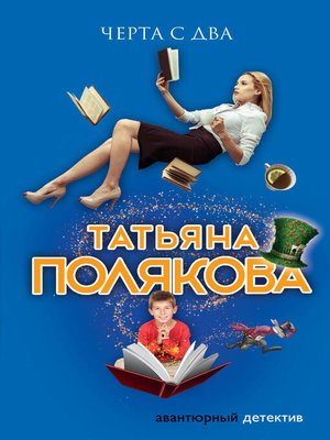 cover image of Черта с два!