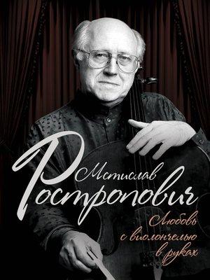 cover image of Мстислав Ростропович. Любовь с виолончелью в руках