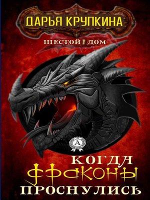 cover image of Когда драконы проснулись