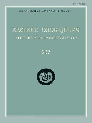 cover image of Краткие сообщения Института археологии. Выпуск 237