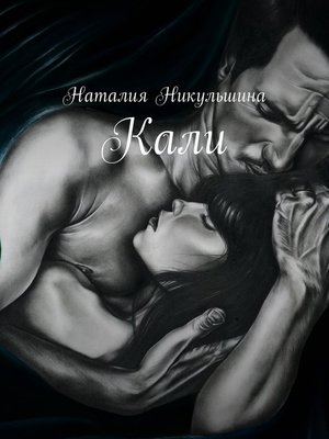 cover image of Кали