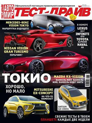 cover image of Журнал «Тест-Драйв» №24/2015