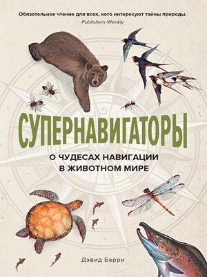 cover image of Супернавигаторы. О чудесах навигации в животном мире