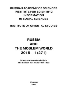 cover image of Russia and the Moslem World № 01 / 2015