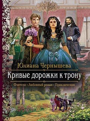 cover image of Кривые дорожки к трону