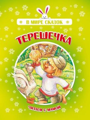 cover image of Терешечка