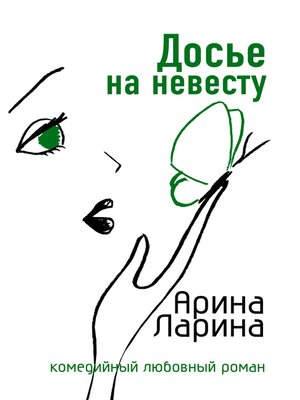 cover image of Досье на невесту