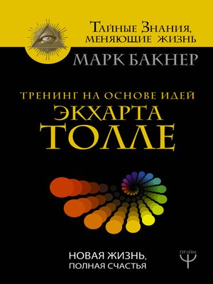 cover image of Тренинг на основе идей Экхарта Толле. Новая жизнь, полная счастья