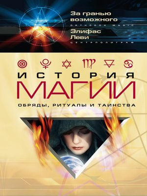 cover image of История магии. Обряды, ритуалы и таинства