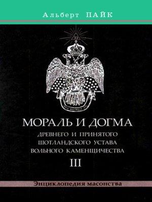 cover image of Мораль и Догма Древнего и Принятого Шотландского Устава Вольного Каменщичества. Том 3