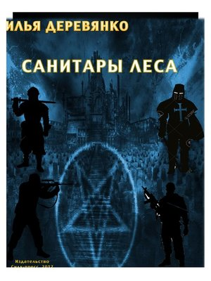 cover image of Санитары леса
