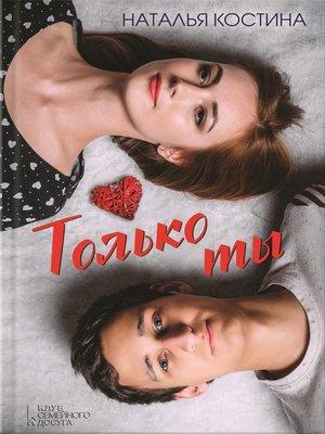 cover image of Только ты