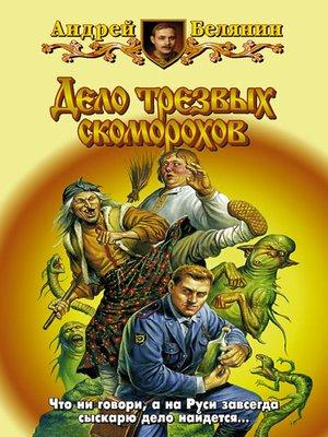 cover image of Дело трезвых скоморохов