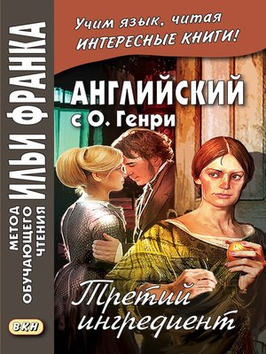 cover image of Английский с О. Генри. Третий ингредиент / O. Henry. the Third Ingredient