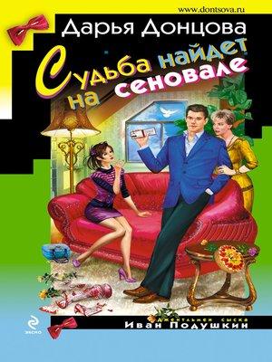 cover image of Судьба найдет на сеновале