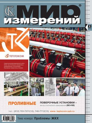 cover image of Мир измерений № 5 2009