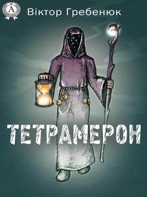cover image of Тетрамерон