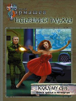 cover image of Несбывшиеся надежды. Каждому своё. Книги третья и четвёртая