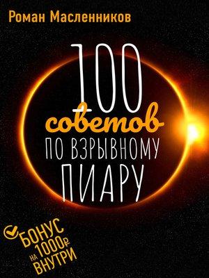 cover image of 100 советов по взрывному пиару