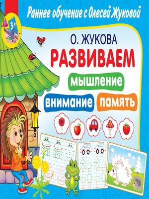 cover image of Развиваем мышление, внимания, память