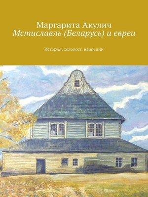 cover image of Мстиславль (Беларусь) иевреи. История, холокост, наши дни