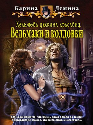 cover image of Хельмова дюжина красавиц. Ведьмаки и колдовки
