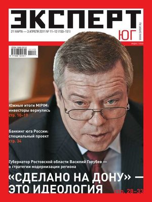 cover image of Эксперт Юг 11-12-2011