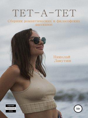 cover image of Тет-а-тет. Сборник рассказов