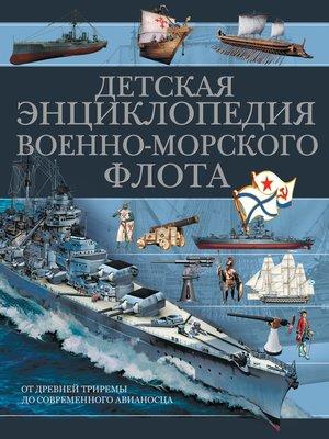 cover image of Детская энциклопедия военно-морского флота