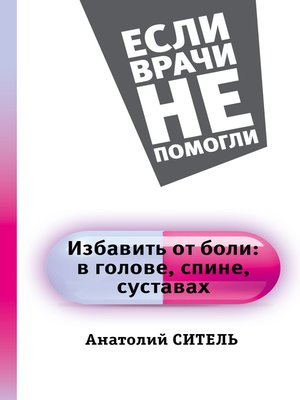 cover image of Избавить от боли