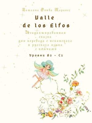 cover image of Valle de los Elfos. Неадаптированная сказка для перевода сиспанского ирусского языка сключами. Уровни В2—С1