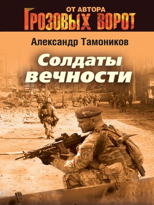 cover image of Солдаты вечности